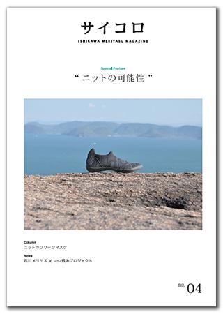 20201102-320magazine004-002