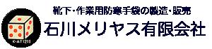 石川メリヤス有限会社